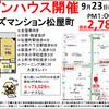 本日ライオンズマンション松屋町にてオープンハウスを開催!!
