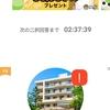 ポイ活をコツコツして300円分ゲット【powl】にて 5月。1回目換金