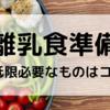 【離乳食準備】最低限必要なものはコレ!