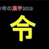 今年の漢字2019/ランキングトップ20と歴代漢字を紹介。みんなどんな1年でしたか?