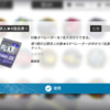 断酒76日目
