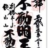 狭山不動尊の御朱印(埼玉・狭山市)〜ワンダーな見所いっぱいの寺なのに・・・