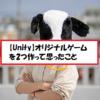 【Unity】オリジナルゲームを2つUnityroomに投稿して思ったこと。