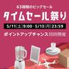 【ニュース】5月11日からamazon.co.jpでタイムセール祭り開催!
