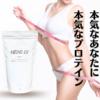 AMINO EX-blanc|オールインワンプロテインの商品購入