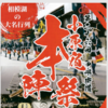 藤野『第27回甲州街道小原宿本陣祭』令和2年 開催中止!