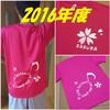2017オリジナルTシャツ!!!