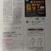 【9/24】イトーヨーカドー×サントリー ボスジャンキャンペーン【レシ/はがき*LINE】