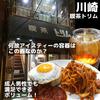 【2020年最新版】【川崎】喫茶トリムで食す男性でも満足の喫茶メシと奇妙な器のアイスティー。