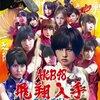 【Music】AKB48「抱きしめちゃいけない」~「フライングゲット」カップリングの名曲