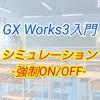 【入門編】GX Work3によるプログラム講座012 ーシミュレーション データレジスタ強制ON,OFFー