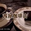 【神戸の喫茶店巡り⑥】三宮 「茜屋珈琲店」の高いが旨いお菓子セットで幸せタイム!※YouTube動画あり