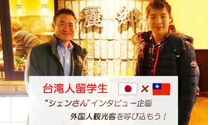 """【台湾人留学生""""シェンさん""""インタビュー企画】外国人観光客を呼び込もう!"""