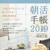 【朝活】朝の習慣に関する本8選Part3
