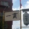 福岡北九州八幡東区枝光 一貫 豚骨ラーメン