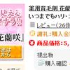 【ファンくる】薬用育毛剤 花蘭咲¥5,184が100%還元中。案件利用時の注意点も網羅!