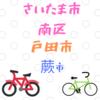 【Uber Eats】埼玉県さいたま市南区、戸田市、蕨市でサービスが開始!