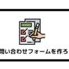 【はてなブログ版】3分でできるお問い合わせフォームの作り方!