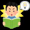 ブログ初心者必読!運営、集客、稼ぎ方、全てが詰まった一冊を紹介!