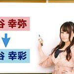 読み上げ機能に誤読されてモヤモヤしたから、名前の漢字を変えた件