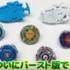 メタルファイト ベイブレード アニメ10周年記念セットについて