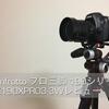 Manfrotto(マンフロット)のプロ三脚190シリーズ MK190XPRO3-3Wレビュー | 堅牢性と多様性を兼ね備えたオススメの三脚【動画あり】
