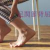 足関節背屈制限〜骨の動きから見る可動域改善のポイント〜