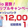 IIJMIO夏祭!トリプルキャンペーン、キャッシュバック最大12,000円&初期費用1円