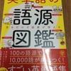 楽に英単語を覚えるには、語源から覚えよ。語源図鑑買ったよ!