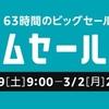Amazon、「タイムセール祭り」を2月29日午前9時より開催