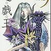 遊戯王 9(集英社文庫)/高橋和希