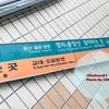 2019韓国の旅 初夏 3
