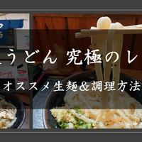香川県で食べた「讃岐うどん」を再現! 作り方・アレンジレシピを紹介!(うどんバカ一代・中西うどん)