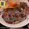【松屋】本日発売「ポークステーキ丼(洋風ガーリック)」レビュー!(感想)※YouTube動画あり