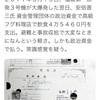 福島第一原発の真実 そして疑惑、不正の数々