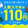 IIJmio、人気スマホ100円~2年連続シェアNo.1記念キャンペーン開催中!