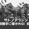 サトノアラジン川田騎手に導かれGⅠ初制覇