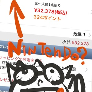 Nintendo switch予約失敗……。