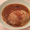 チーズイン・アウト煮込みハンバーグ
