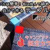 クランプレッグの「noashi」、1周年記念限定カラーをCAMPFIREにてクラウドファンディング開始