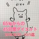 65㎏からの45日間ダイエット