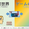 Nintendo Labo VR Kitへのワクワクを図解した件