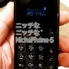 【11/10amazonでも一般販売開始!】カードサイズの小さい携帯電話NichePhone-S(ニッチフォン)を入手しました!