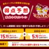 楽天イーグルス開幕3連戦の得点予想でポイントゲット!