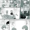 『ほっこりお姉さん と ツンデレ弟』ハーフあるある 11話 【2期】