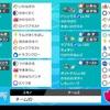 ガラルビギニング使用構築〜キョダイラプラスバトン〜