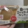 フジパン 白バラミルクコーヒーのパンケーキ 食べてみました