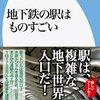 『地下鉄の駅はものすごい』渡部史絵 東京メトロと都営地下鉄メインのウンチク本