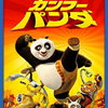 【ネタバレ有★4】映画「カンフーパンダ」の感想。個性と個性をあわせて大きな力に