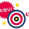 東京【年末ジャンボ宝くじ】ガッポガッポ当たる有名な売り場は?(1/2)